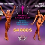 Международный турнир Worlds Ladies Cup