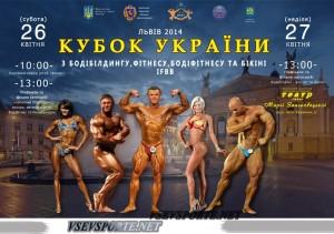 Кубок по фитнесу, бодибилдингу 2014 в Украине